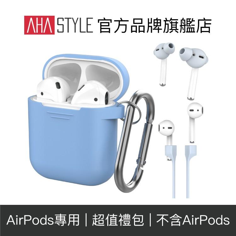 AHAStyle AirPods 【超值禮包】掛鉤矽膠保護套 + 提升音質入耳式耳機套 + 磁吸式防丟繩 天藍色超值組合