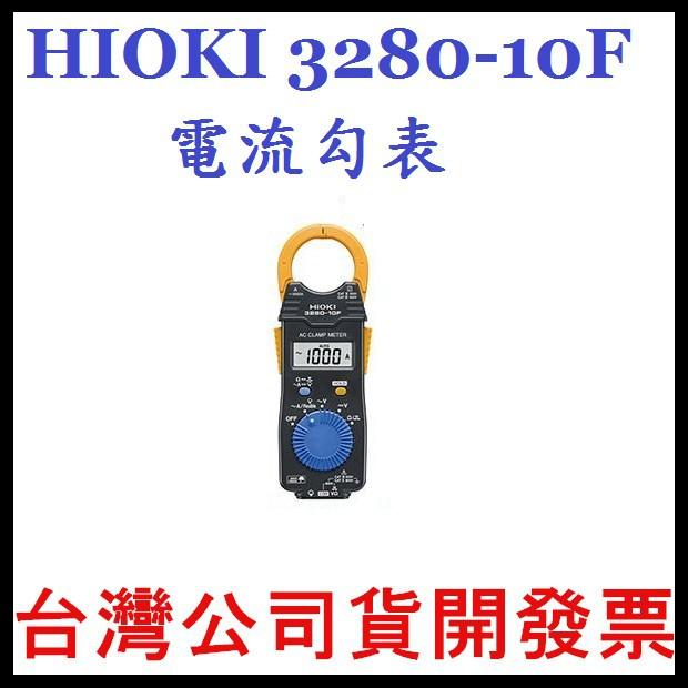 咪咪3C (附攜帶包+測試線)可面交開發票台灣公司貨 HIOKI 3280-10F 電流勾表 IP40 防塵與防水