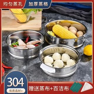304不銹鋼蒸格家用輔食奶鍋小蒸籠湯鍋蒸屜蒸鍋蒸饅頭蒸層16-28CM楊凌優品