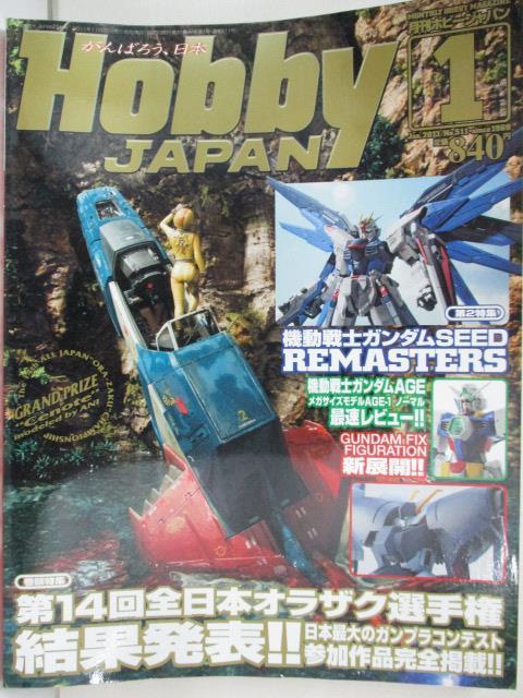 Hobby Japan_2012/1_機動戰士鋼彈SEED Remasters_日文【書寶二手書T1/嗜好_EBE】