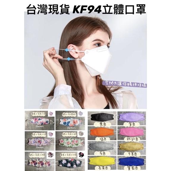 台灣現貨 KF94 韓國立體口罩  魚口型  柳葉型 3D立體口罩 韓國口罩 KN95