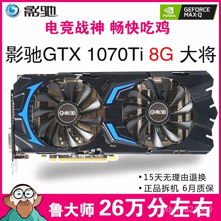 【24小時發貨】七彩虹 技嘉 GTX1660 Super 6G 吃雞 顯卡 二手遊戲 GTX1070TI 8G