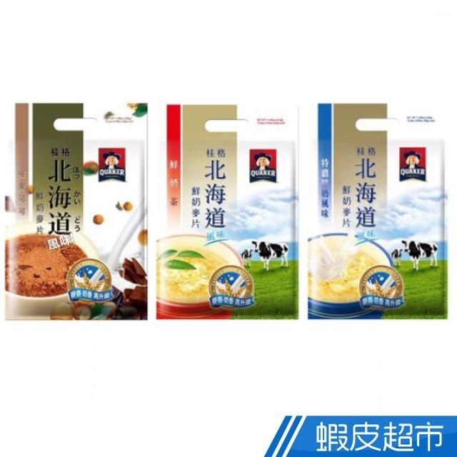 桂格 北海道鮮奶麥片-榛果可可/鮮奶茶/特濃鮮奶 12入/包 現貨  蝦皮直送