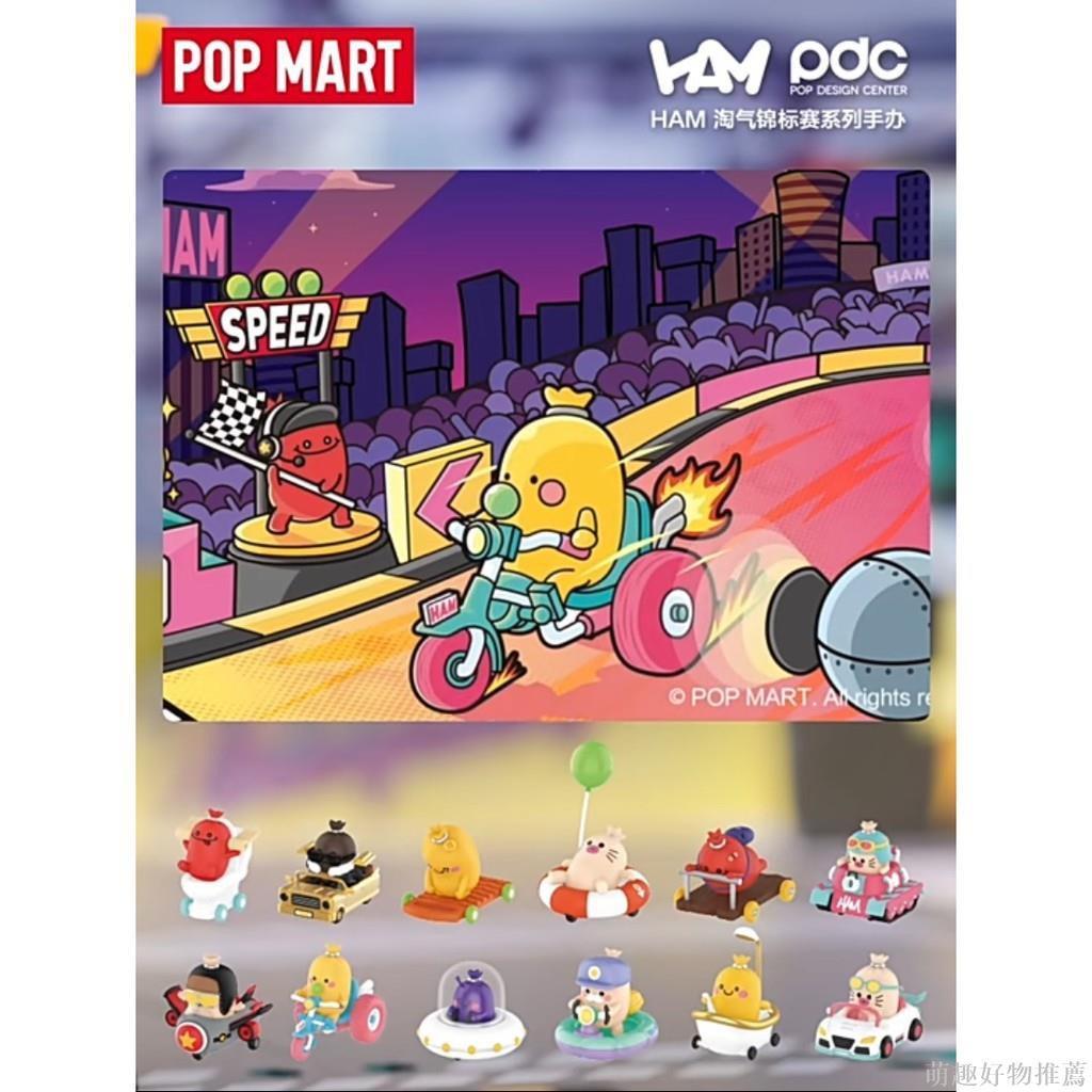 【正版】HAM 淘氣錦標賽系列盲盒 盒抽 娃娃公仔 pop mart 泡泡瑪特666#温暖