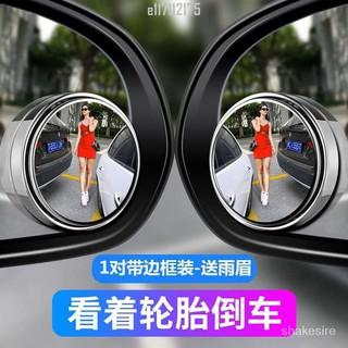【汽車後視鏡小圓鏡】玻璃360度可調超清無邊輔助倒車鏡反光鏡盲點鏡L生活倉庫 嘉義市