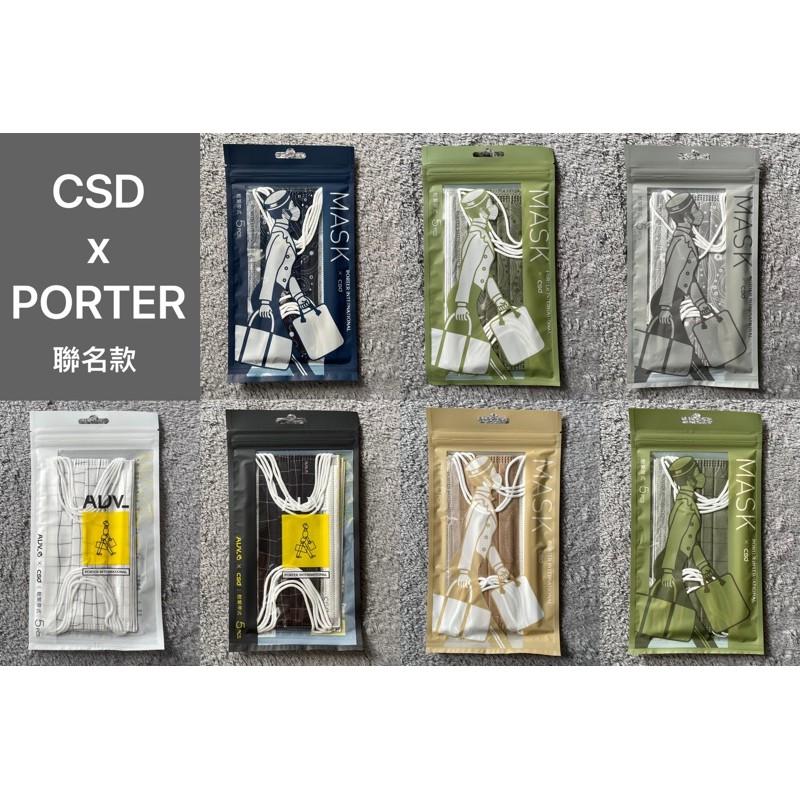 現貨 中😷衛 PORTER 聯名 袋裝 口罩 康是美 微風 兔兔 Plantica 駝棕 橄欖綠 ADV 黑 白 深藍色
