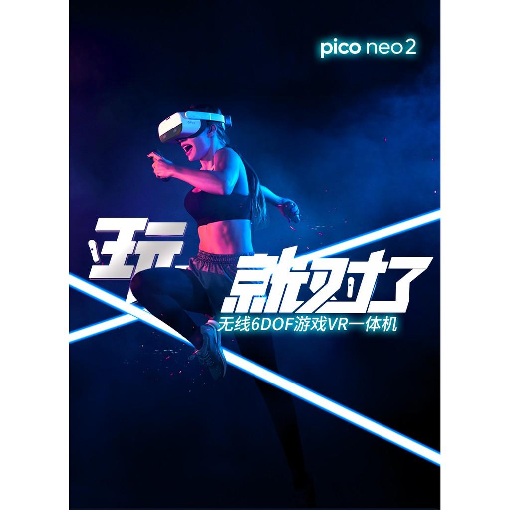 【精品好物】Pico Neo2 VR眼鏡 VR 專用虛擬現實3d體感遊戲機 VR一體機 vr眼鏡 虛擬3d智能眼鏡
