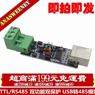 USB TO TTL/ RS485 雙功能雙保護 USB轉485模組 全新FT232