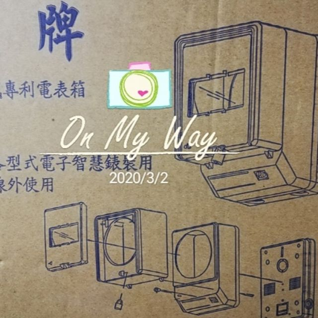 電表防水電表箱 單相三線電表箱 單相三線電錶表箱 塑膠電表箱 220V電表箱 台電用電表箱 象牌錶箱 電子式電表箱