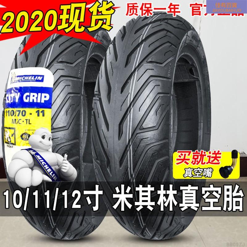 满400出貨米其林輪胎摩托車真空胎90/100/80/70/90/110/120/130-10/11/12寸