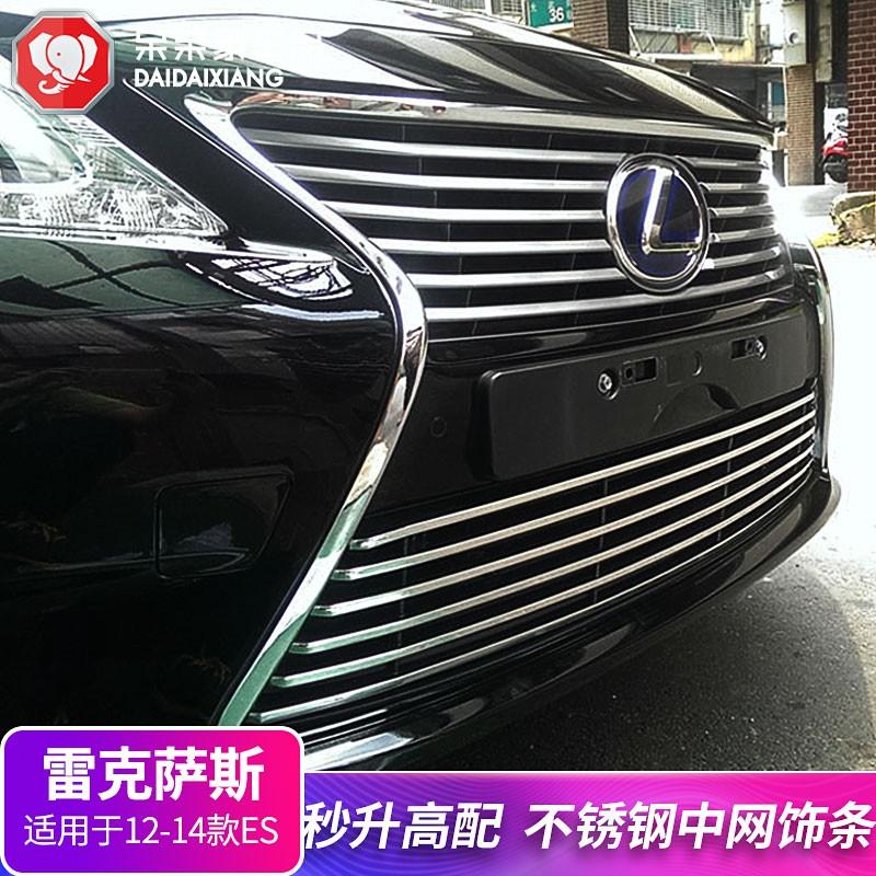 12-14款Lexus凌志ES中網改裝ES250 ES350 ES300h運動中網裝飾配件