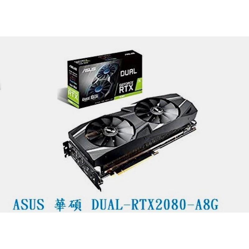 二手ASUS 華碩 DUAL-RTX2080-A8G 顯示卡 DUAL RTX2080 A8G