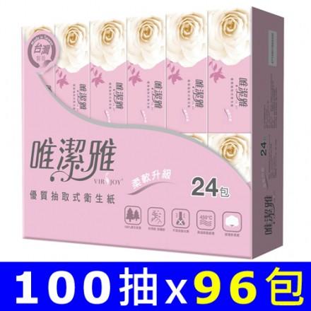 【現貨宅免運】Virjoy 唯潔雅 優質抽取式花紋衛生紙 100抽x96包/箱 100抽x112包/箱