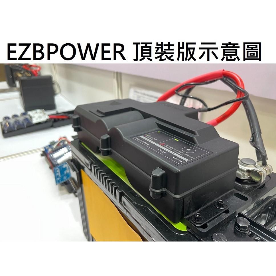 【昇聯電能】EzBPower永久電池系統 頂裝款 汽車 改裝 省錢安全環保 電池檢測