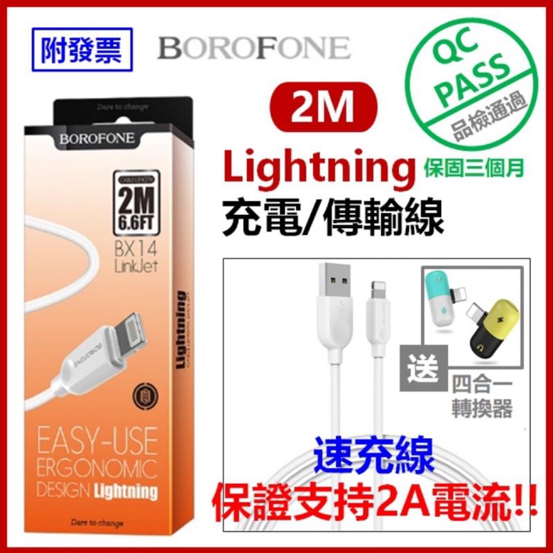 【附發票+保固三個月】 【中和板橋可自取】QC檢測合格 Borofone 2米 Lightning 傳輸充電線 快充線