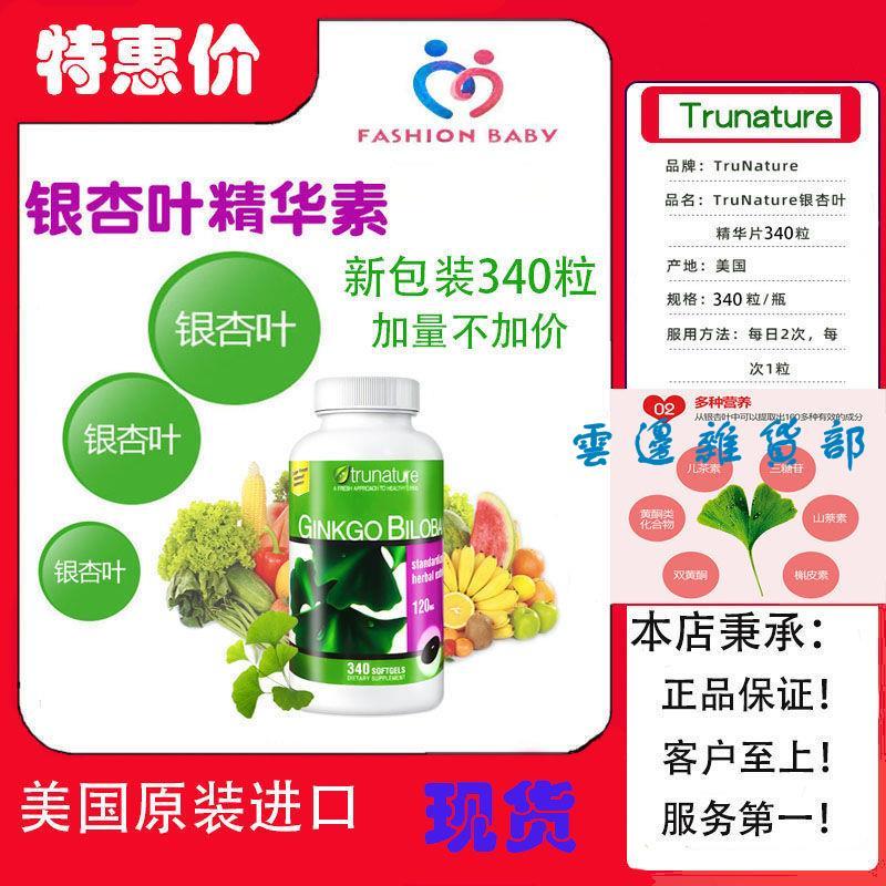 香港美國Costco TRUNATURE銀杏精華340粒新包裝加量