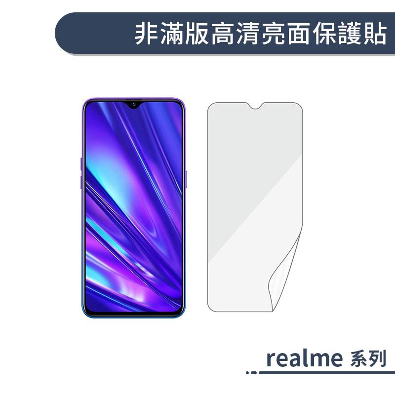 realme 非滿版高清亮面保護貼 適用realme C3 X50 X2 Pro realme X3 XT 保護膜 螢幕