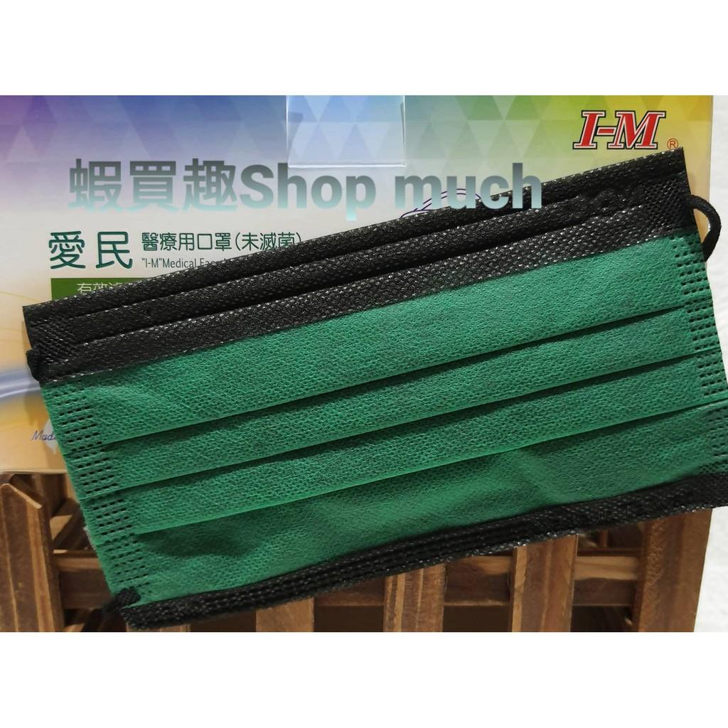 💯台灣製(MD鋼印)現貨 愛民 撞色-青綠黑 成人醫用平面口罩