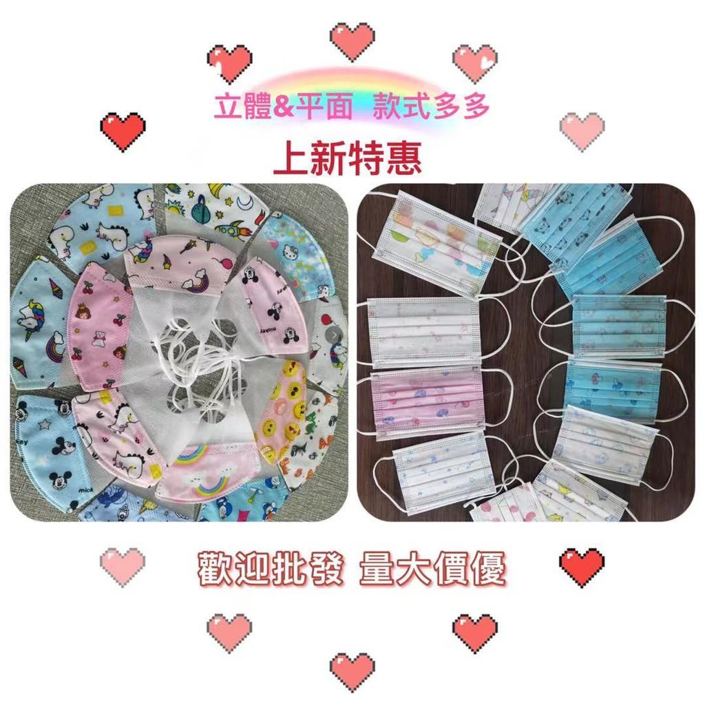 #上新特惠 50入# 台灣現貨速發!兒童3D立體口罩 兒童卡通口罩 小朋友口罩 熔噴佈口罩 平面可愛口罩 立體口罩