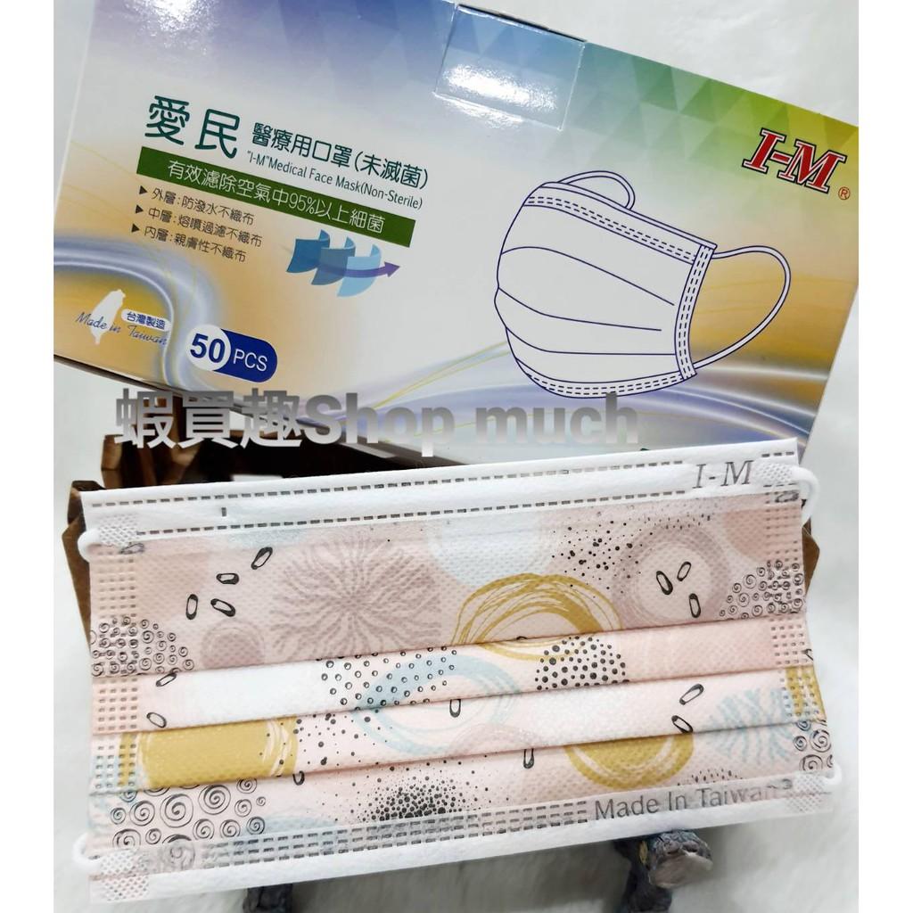 💯台灣製(MD鋼印)現貨 愛民 夏季口味 成人醫用平面口罩