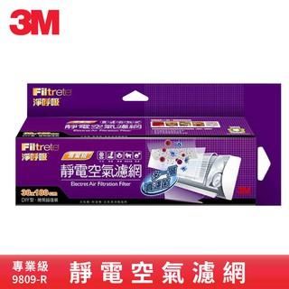 3M 9809-RTC 高效級 淨呼吸 9809R 9809-R 專業級捲筒式靜電空氣濾網 荷蘭進口 清淨機濾網 DIY 臺北市