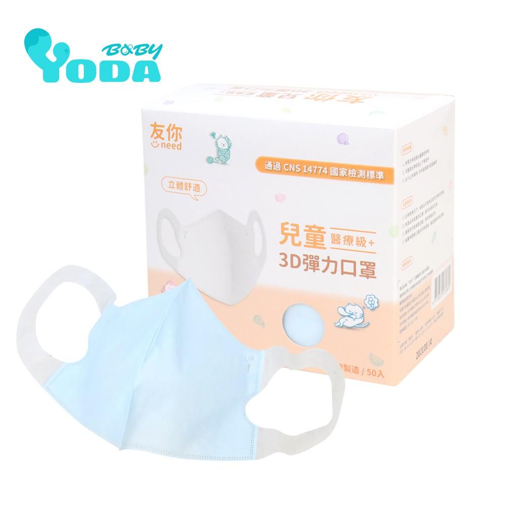 友你兒童3D醫療級+立體口罩 台灣製 (盒裝50入)