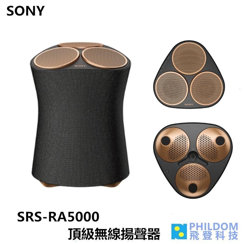 SONY SRS-RA5000 SRS RA50000 頂級無線揚聲器 全向式環繞音效 藍牙喇叭