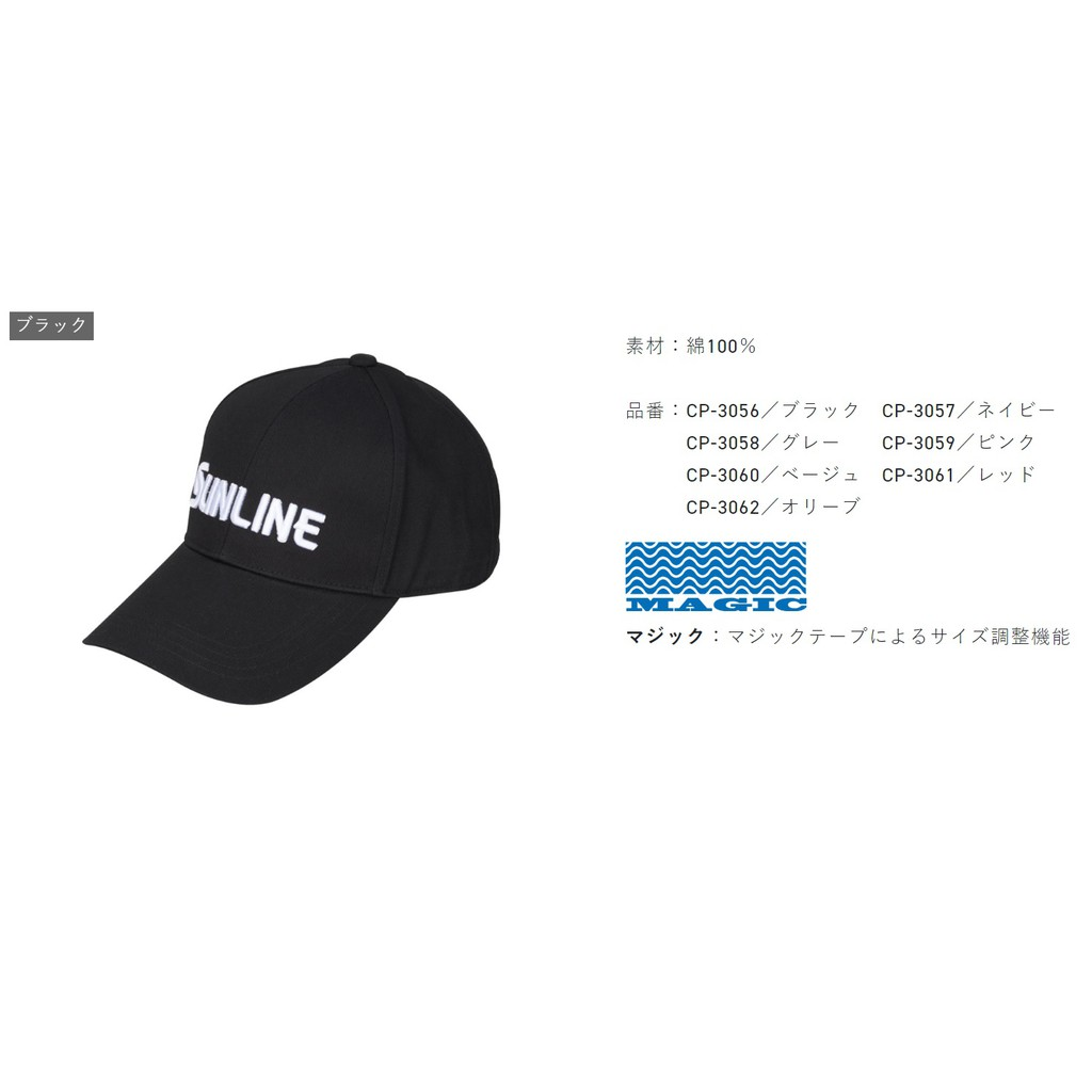 五豐釣具-2020最新款非常SUNLINE的釣魚帽CP-3056