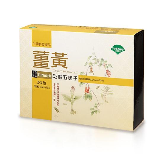 優杏 薑黃芝麻五味子顆粒 30包/盒,150包/盒