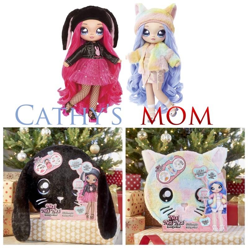 《Cathy's mom 美國代購》NaNaNa Surprise終極豪華大驚喜🎊11英吋娃娃💖更多服飾混搭無限造型