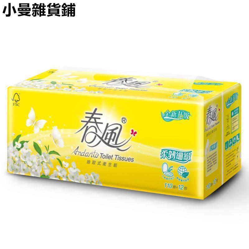 【愛蝦拼】免運 春風 柔韌感 抽取式衛生紙 110抽 72包 廠商寄送 超細柔  小曼雜貨鋪
