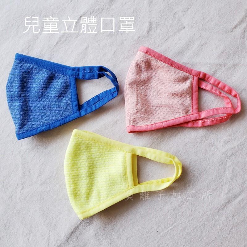 妮芙露 兒童立體口罩 ( 護身+方巾) - 負離子 加工品 布口罩 乾爽 保溫