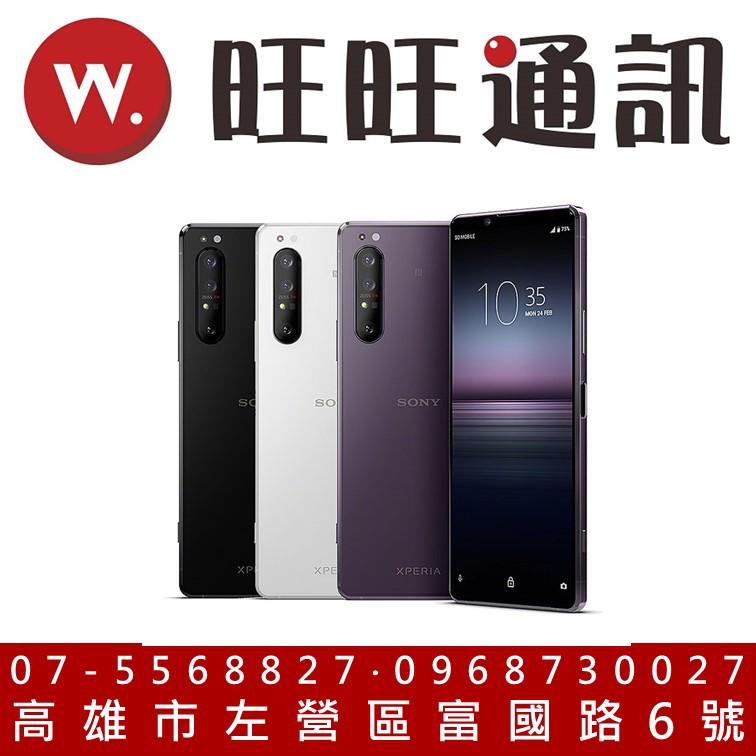 【旺旺通訊】SONY SONY Xperia 1 II   全新 原廠公司貨