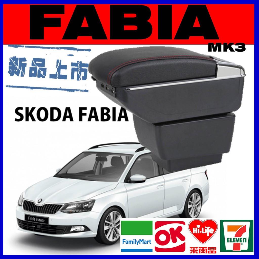 【皮老闆】SKODA FABIA MK3 扶手 扶手箱 中央扶手 置杯架 雙層升高 USB充電 車用扶手 中央扶手箱