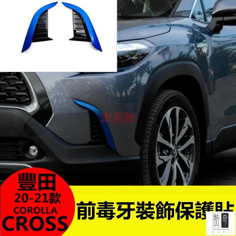 (酷奇)豐田2020-2021款COROLLA CROSS 前毒牙 鍍銘飾條 水箱罩飾條 車身飾條 霧燈框 防撞
