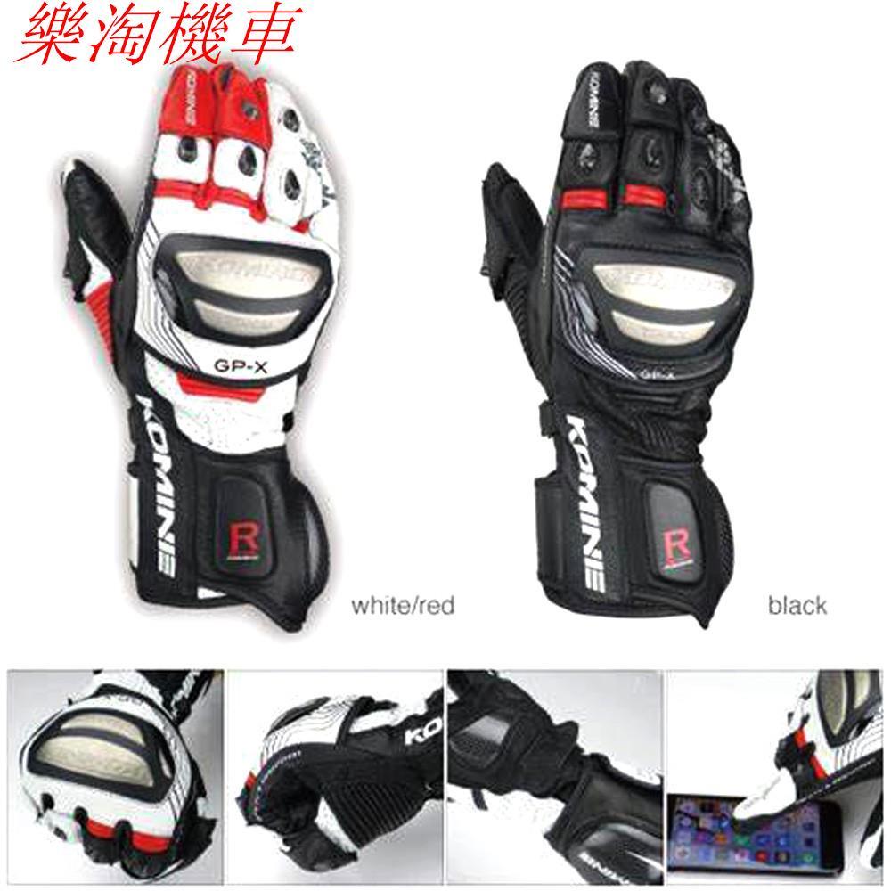 樂淘機車 現貨 komine GK-212 鈦合金競賽型皮長手套 可觸控 防風 防滑 防摔手套