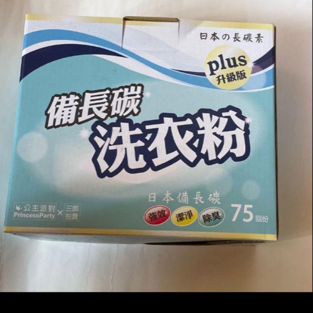備長碳洗衣粉(無璘)