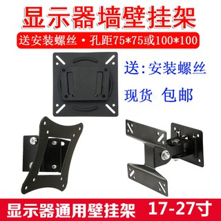 電視顯示器掛架17-27寸電腦顯示器壁掛支架加厚可調節 送螺絲包郵