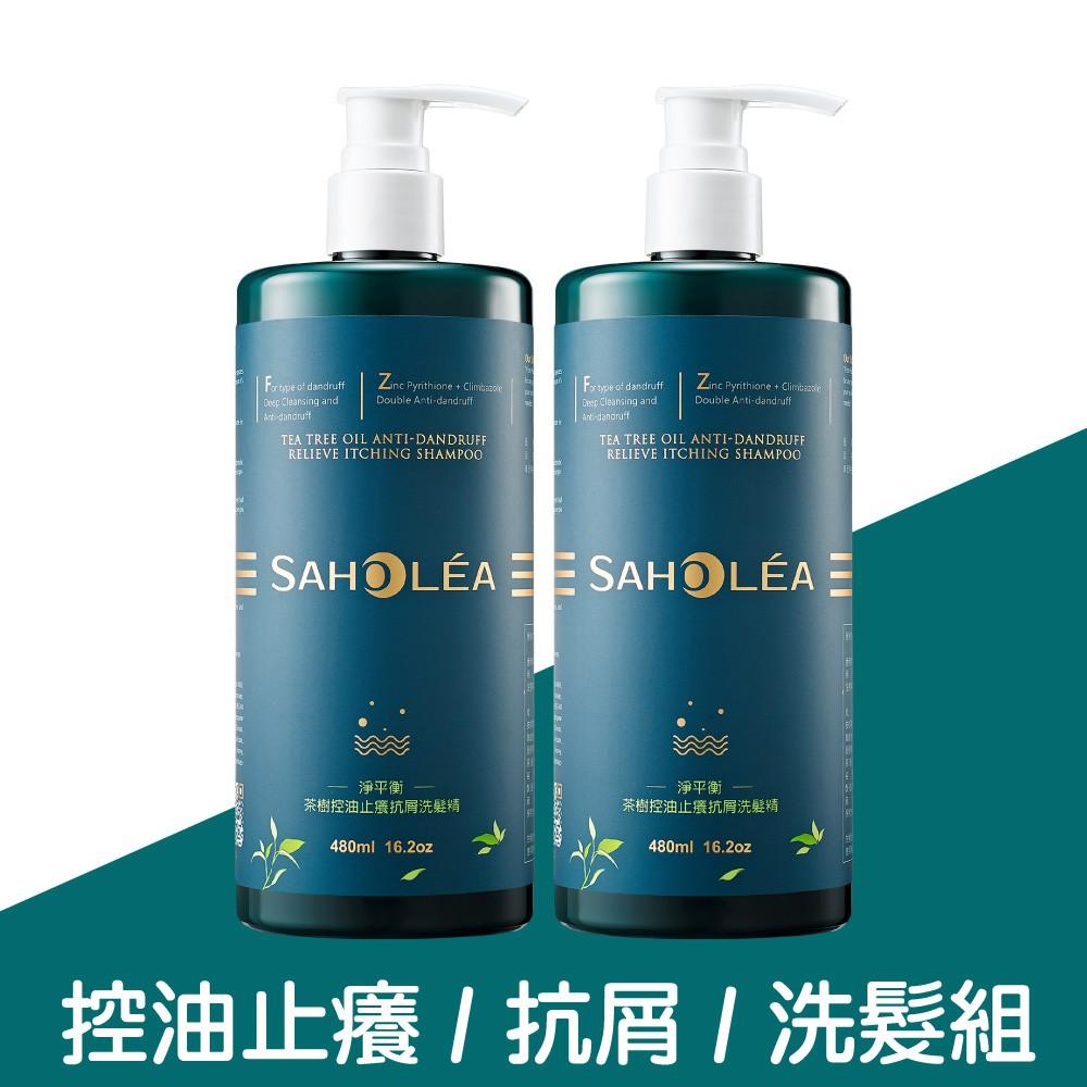 【SAHOLEA森歐黎漾】淨平衡 茶樹精油系列-控油止癢抗屑洗髮精2入組(480mlx2)