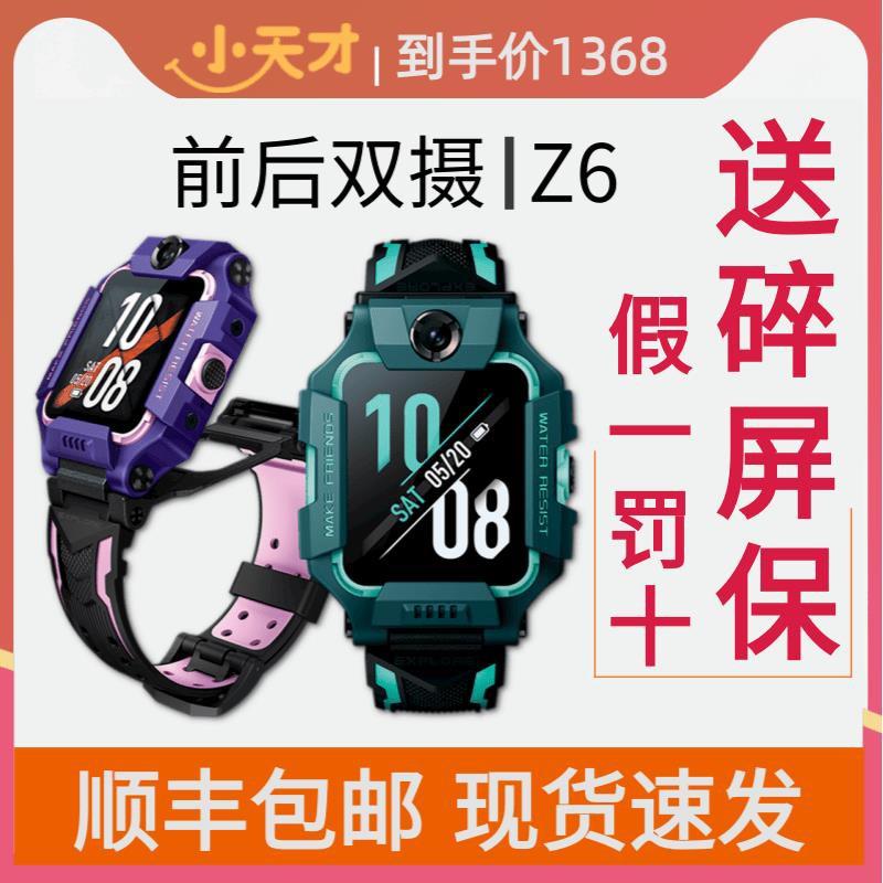 現貨小天才電話手表第6代 Z6 Z5兒童全網通視頻通話拍照定位Z3手表帶