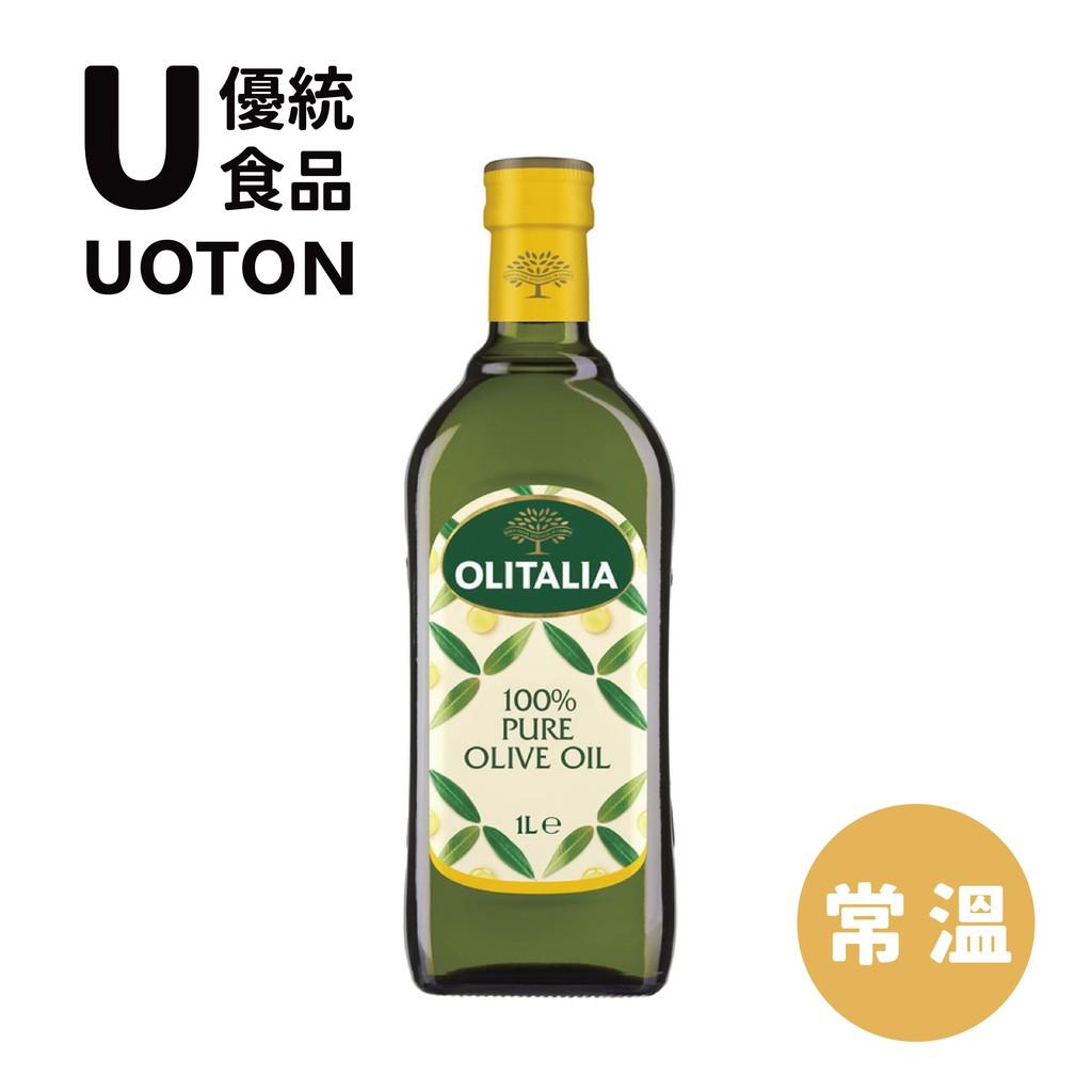 [優統食品]奧利塔純橄欖油 - 1000ml