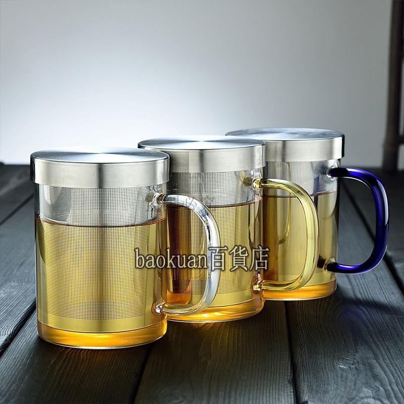 熱銷~玻璃杯不銹鋼濾網耐熱玻璃馬克杯杯家用過濾茶分離泡茶杯茶具 不鏽鋼馬克杯 保溫杯 露營馬克杯泡茶杯#BK