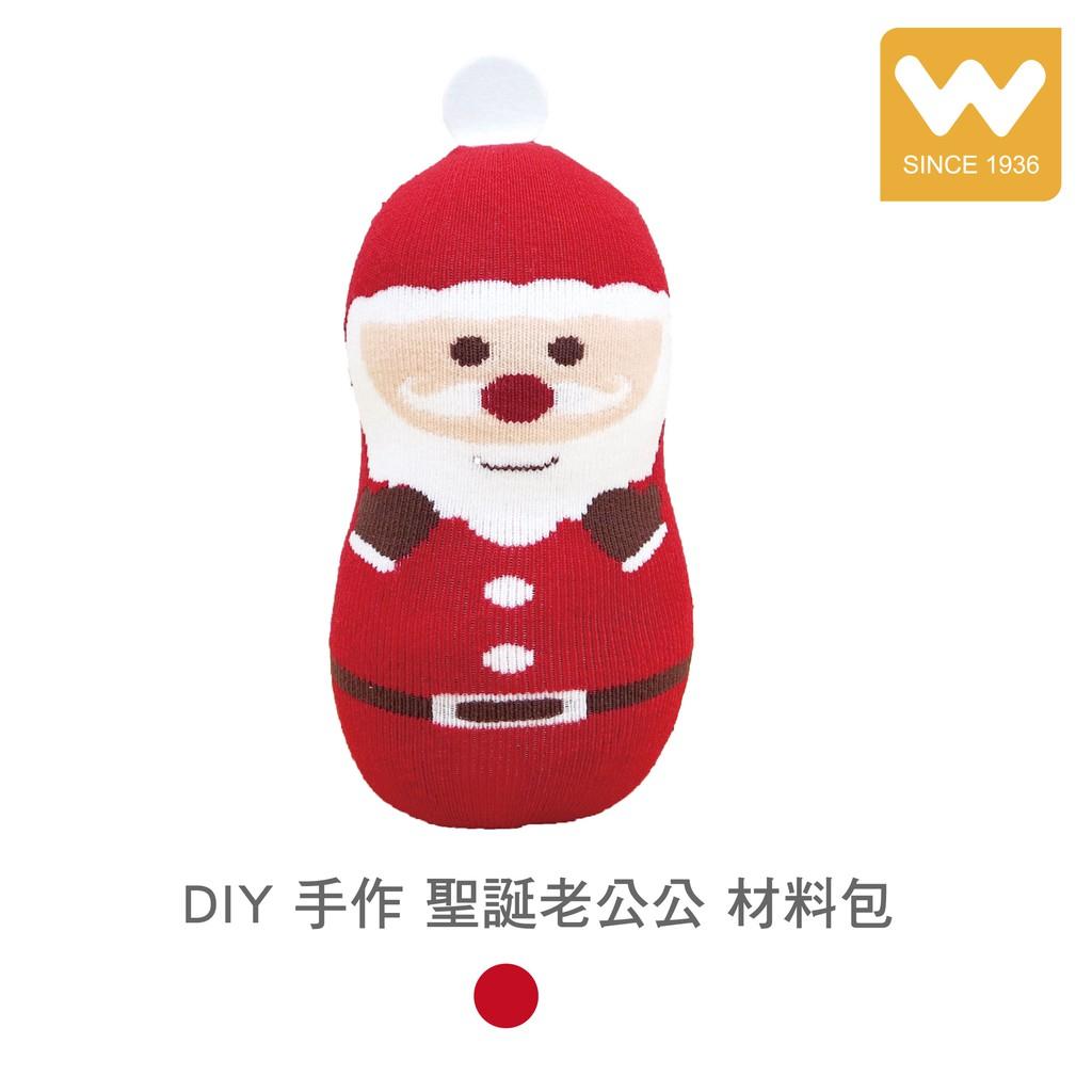 【W 襪品】DIY 手作 聖誕老公公 材料包