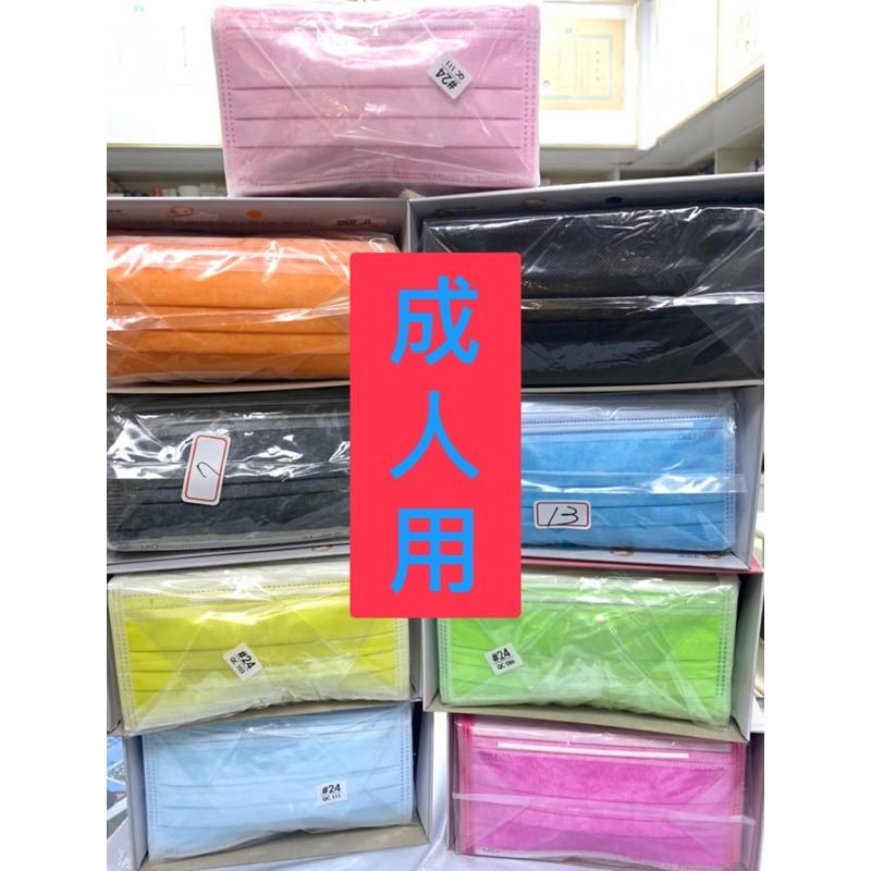 下殺!!一盒只要130起元 !現貨!台灣優紙醫療口罩 雙鋼印 大人 各色 MIT 現貨供應 50入一盒