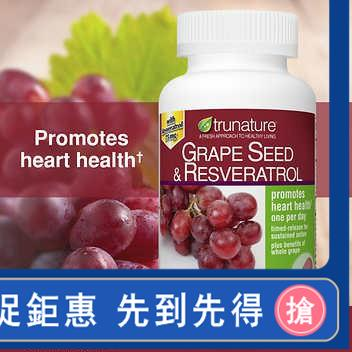 【熱賣】 TruNature 葡萄籽&白藜蘆醇Resveratrol,150片
