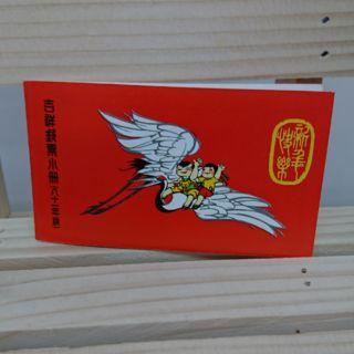 八十一年吉祥郵票小冊 嘉義市