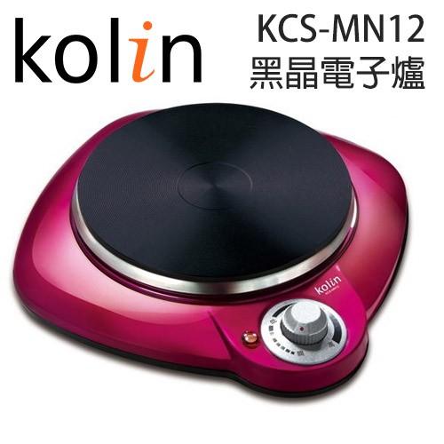【歌林 Kolin】黑晶電子爐 KCS-MN12 (原廠公司貨)
