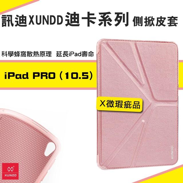 【微瑕疵清倉】XUNDD 訊迪 迪卡系列   iPad Pro 10.5吋 防摔防撞 平板保護套   蘋果
