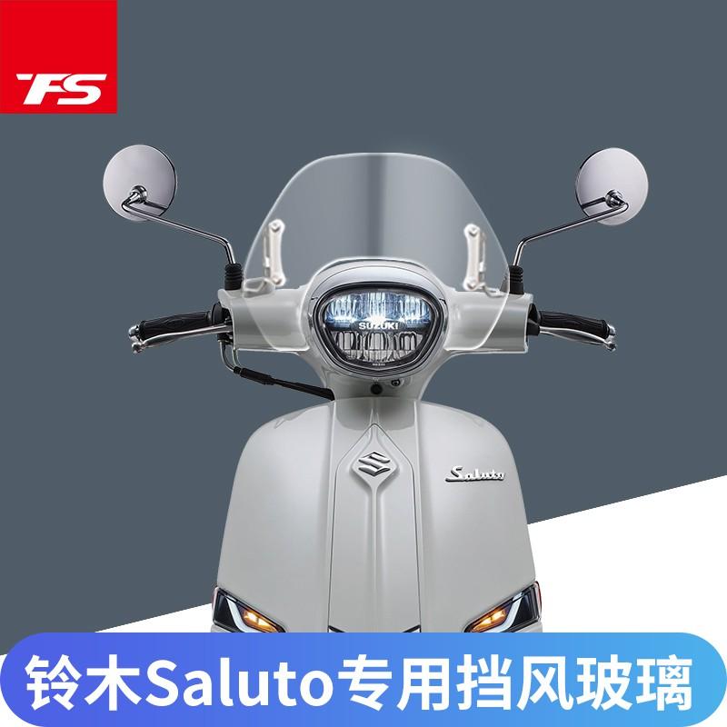 現貨特賣現發哦❄▦﹉適用于鈴木踏板車改裝風擋鈴木Saluto125改裝擋風玻璃風鏡擋風板