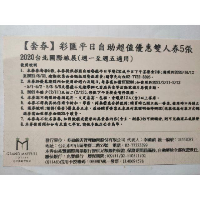 美福飯店彩匯(開發票)雙人下午茶/假日可加價